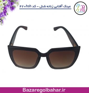 عینک آفتابی زنانه شنل ( chanel ) - کد 420hsh
