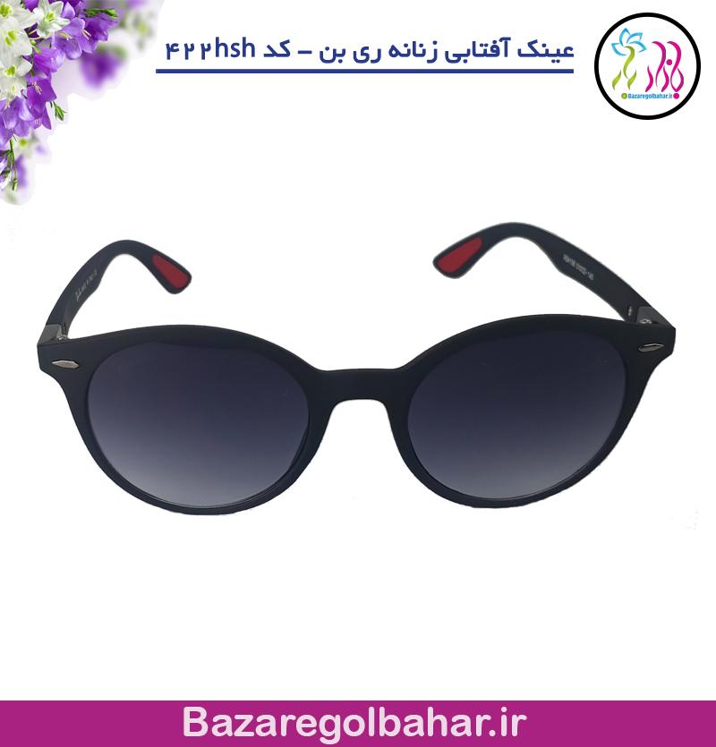 عینک آفتابی زنانه ری بن ( ray ban ) - کد 422hsh