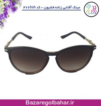 عینک آفتابی زنانه فشیون ( fashion ) - کد 426hsh