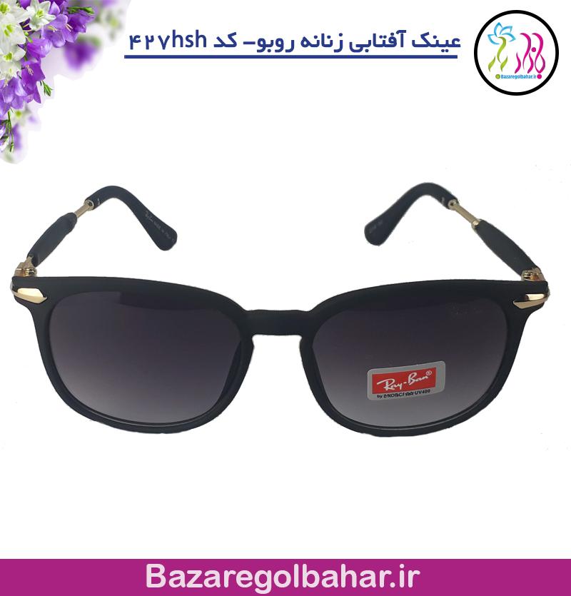 عینک آفتابی زنانه ری بن ( ray ban ) - کد 427hsh