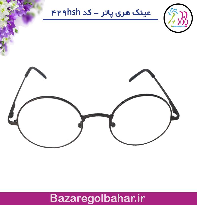 عینک هری پاتری - کد 429hsh