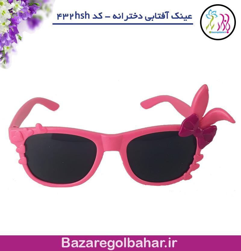 عینک آفتابی دخترانه - کد 432hsh