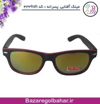 عینک آفتابی پسرانه - کد 433hsh