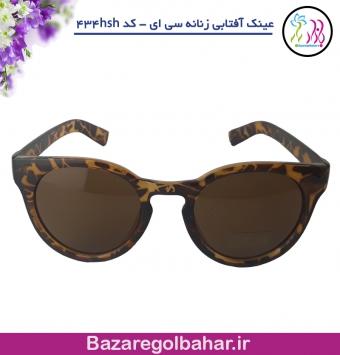 عینک آفتابی زنانه سی ای ( ce s117 ) - کد 434hsh