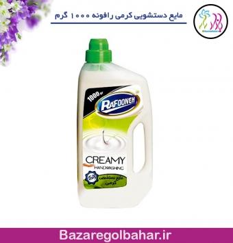 مایع دستشویی کرمی رافونه 1000 گرم - کد 579mf