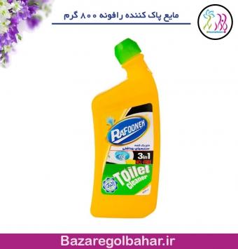 مایع پاک کننده رافونه 800 گرم - کد 580mf