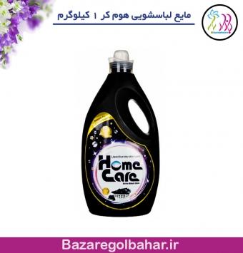 مایع لباسشویی هوم کر 1 کیلوگرم - کد 615mf