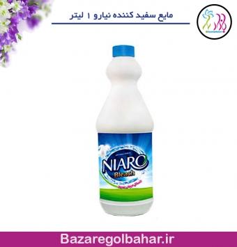 مایع سفید کننده نیارو 1 لیتر - کد 619mf