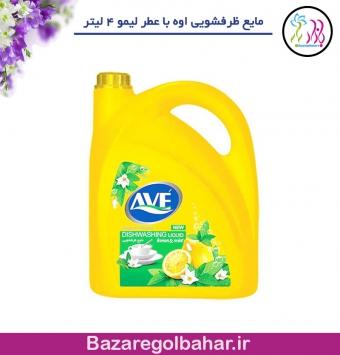 مایع ظرفشویی اوه با عطر لیمو 4 لیتر - کد 636mf