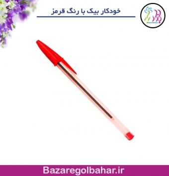 خودکار بیک با رنگ قرمز - کد 643mf