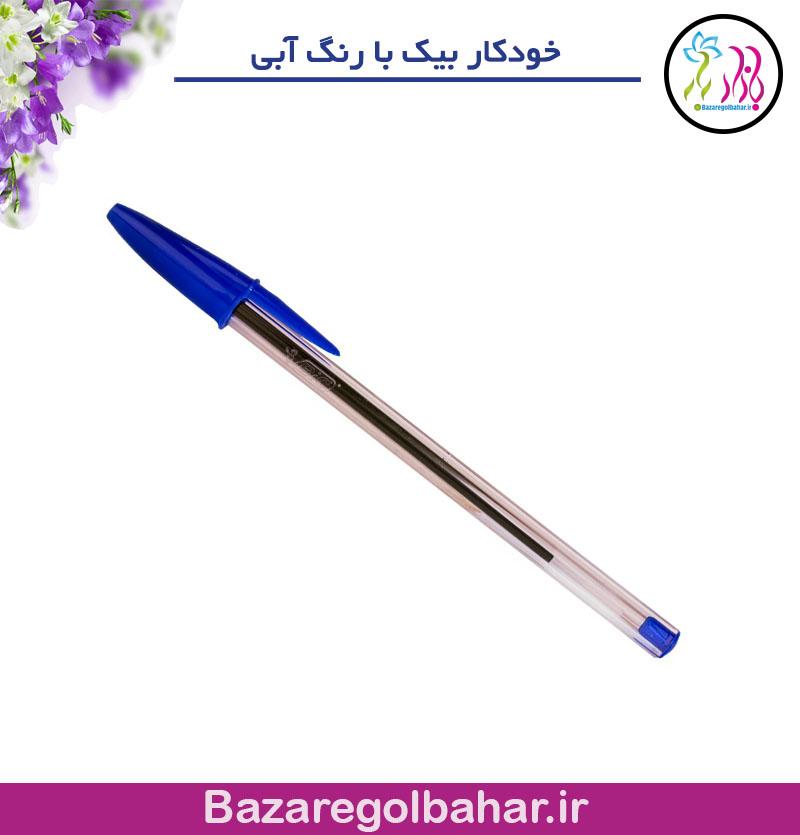 خودکار بیک با رنگ آبی - کد 645mf