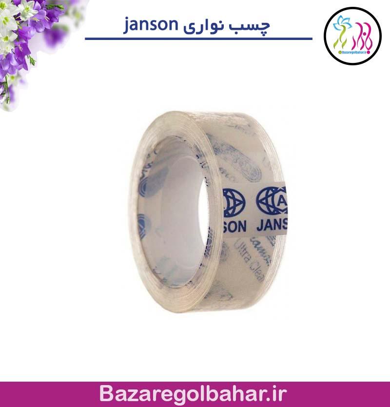چسب نواری janson - کد 719mf