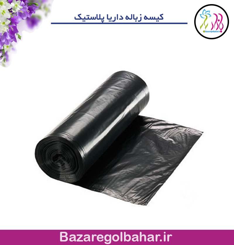 کیسه زباله داریا پلاستیک - کد 728mf