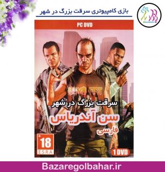 بازی کامپیوتری سرقت بزرگ در شهر - کد 783k