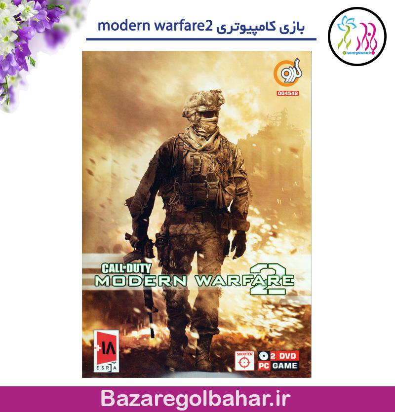 بازی کامپیوتری modern warfare2  - کد 788k