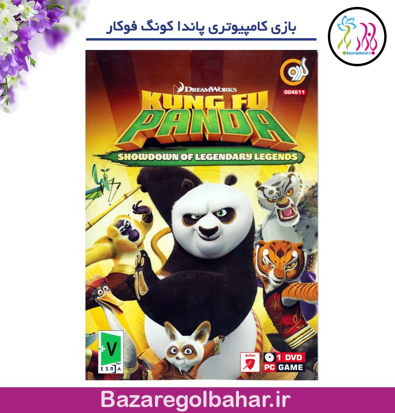 بازی کامپیوتری پاندا کونگ فوکار  - کد 789k