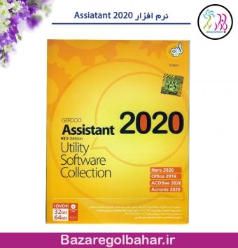 نرم افزار Assiatant 2020 - کد 791k