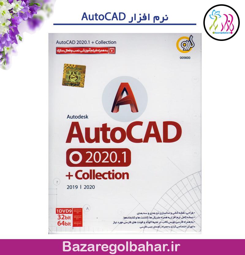 نرم افزار AutoCAD - کد 793k