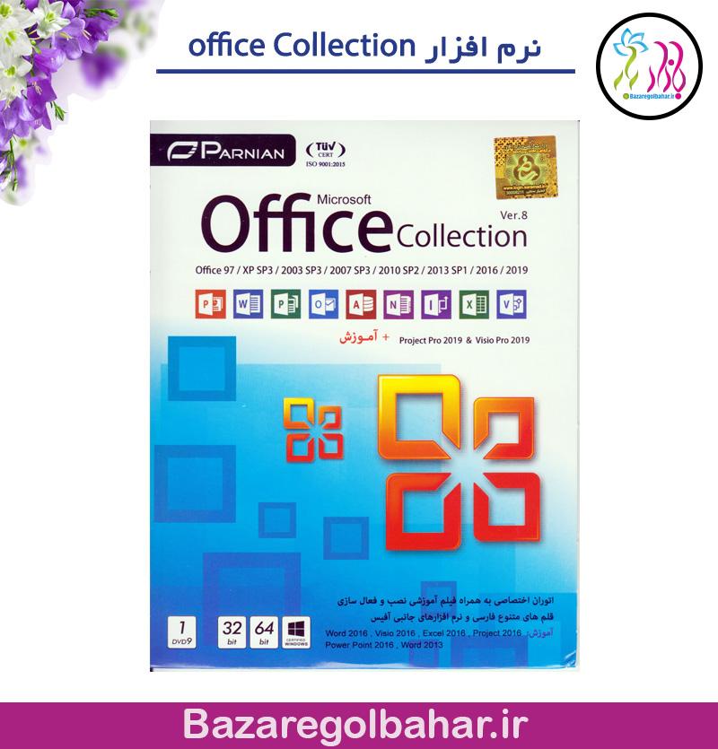 نرم افزار office Collectio  - کد 794k