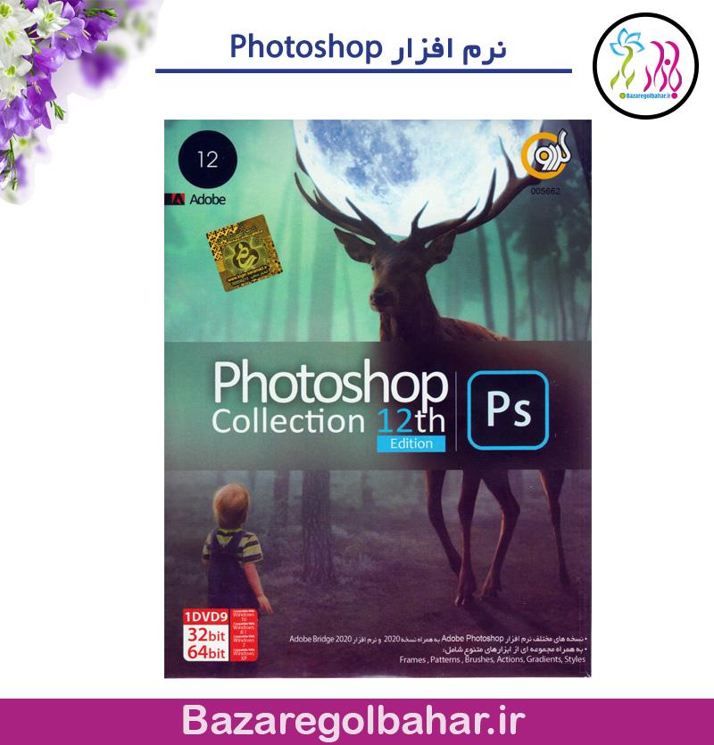 نرم افزار Photoshop - کد 795k