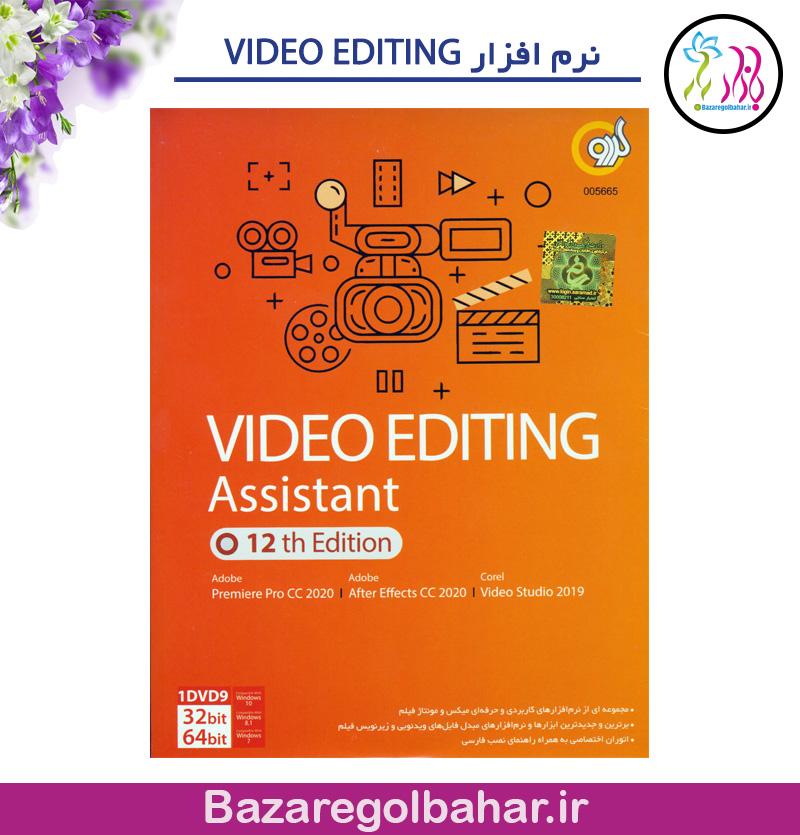 نرم افزار VIDEO EDITING - کد 797k