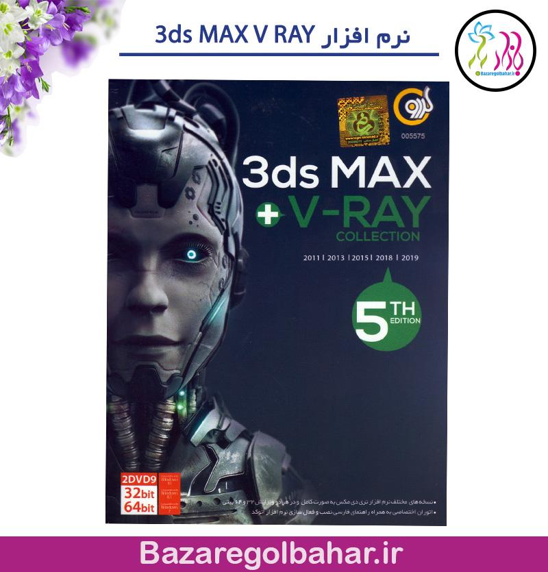 نرم افزار 3ds MAX V RAY - کد 798k