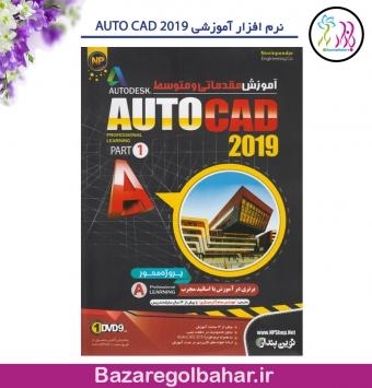 نرم افزار آموزشی AUTO CAD 2019 - کد 801k