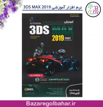 نرم افزار آموزشی 3DS MAX 2019 - کد 803k