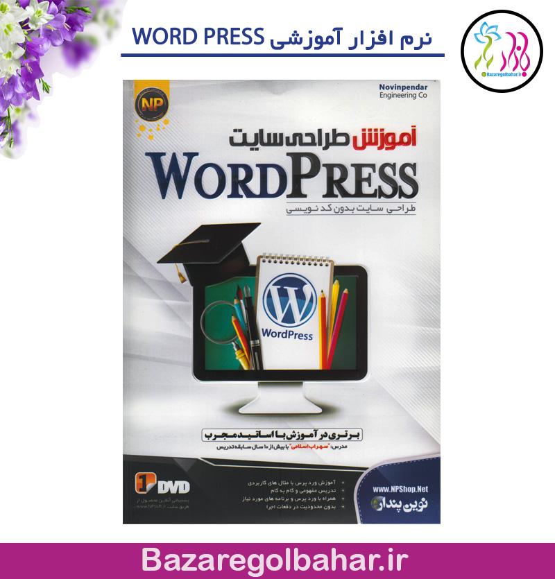 نرم افزار آموزشی WORD PRESS - کد 804k