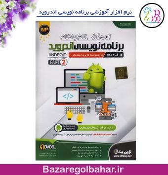 نرم افزار آموزشی برنامه نویسی اندروید - کد 806k