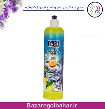 مایع ظرفشویی لیمو و نعناع نیارو 1 کیلوگرم - کد 985mf