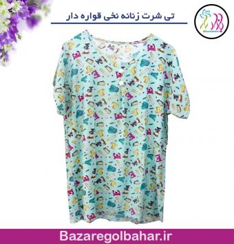 تی شرت زنانه نخی قواره دار - کد 1031pr
