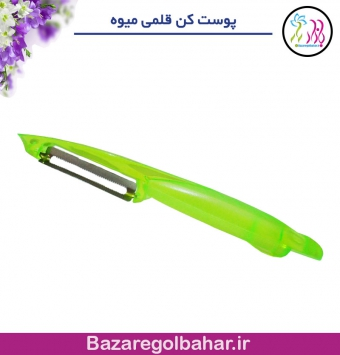 پوست کن قلمی میوه - کد 1181mkhp
