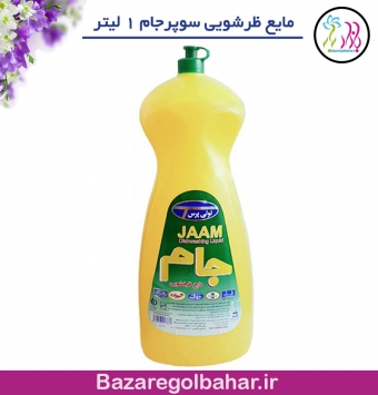 مایع ظرشویی سوپرجام 1 لیتر - کد 1194mf