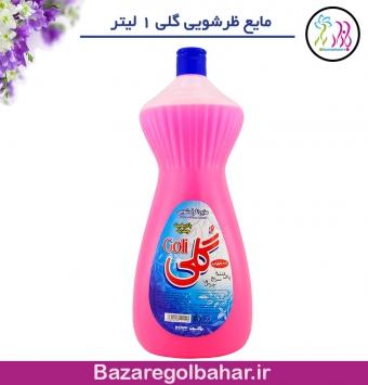 مایع ظرشویی گلی 1 لیتر - کد 1195mf
