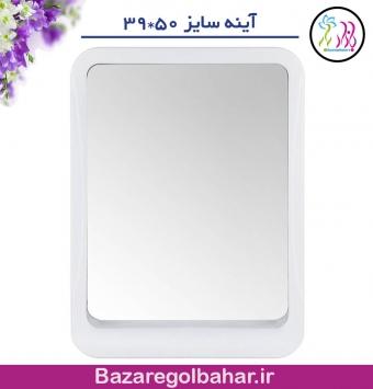 آینه سایز 50*39 - کد 1243mkhp