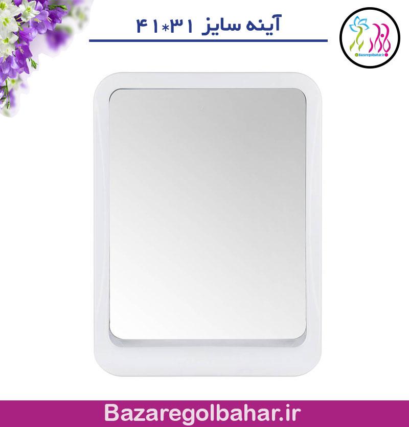 آینه سایز 41*31 - کد 1244mkhp