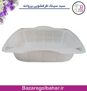 سبد سینک ظرفشویی پروانه - کد 1255mkhp