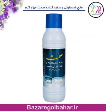 مایع ضدعفونی و سفید کننده صحت 750 گرم- کد 1270mf