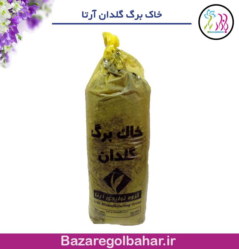 خاک برگ گلدان آرتا - کد 1293mkhp