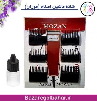 شانه ماشین اصلاح (موزان) - کد 1298mkhp