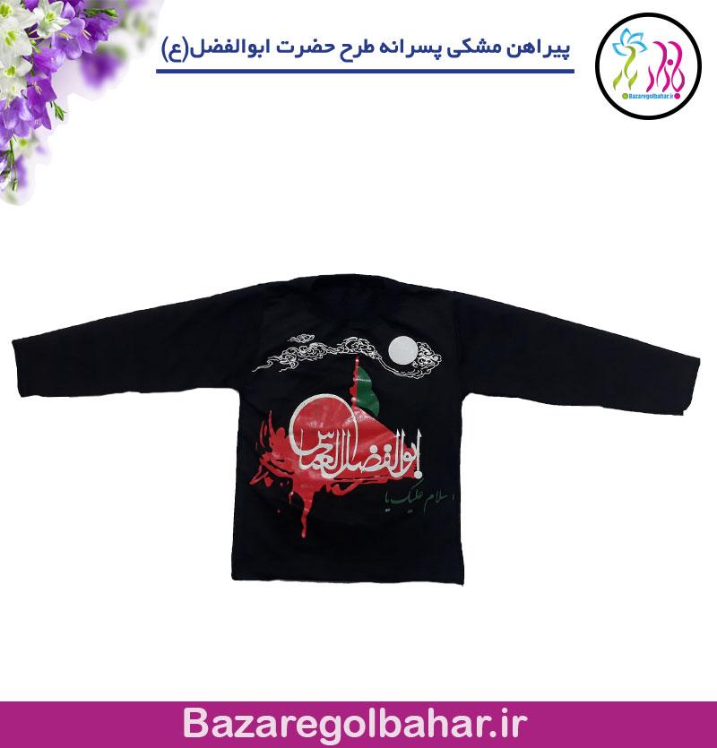 پیراهن مشکی پسرانه طرح حضرت ابوالفضل(ع)