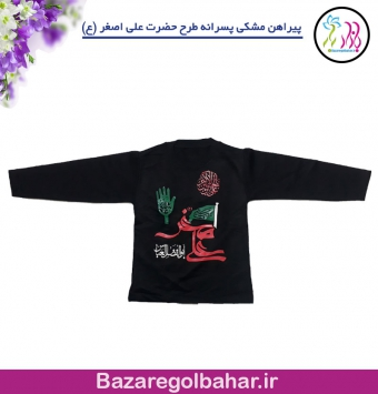 پیراهن مشکی پسرانه طرح حضرت علی اصغر (ع)