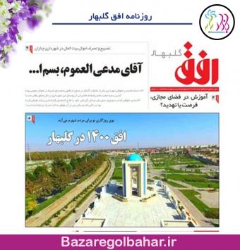 روزنامه افق گلبهار (ارسال رایگان)