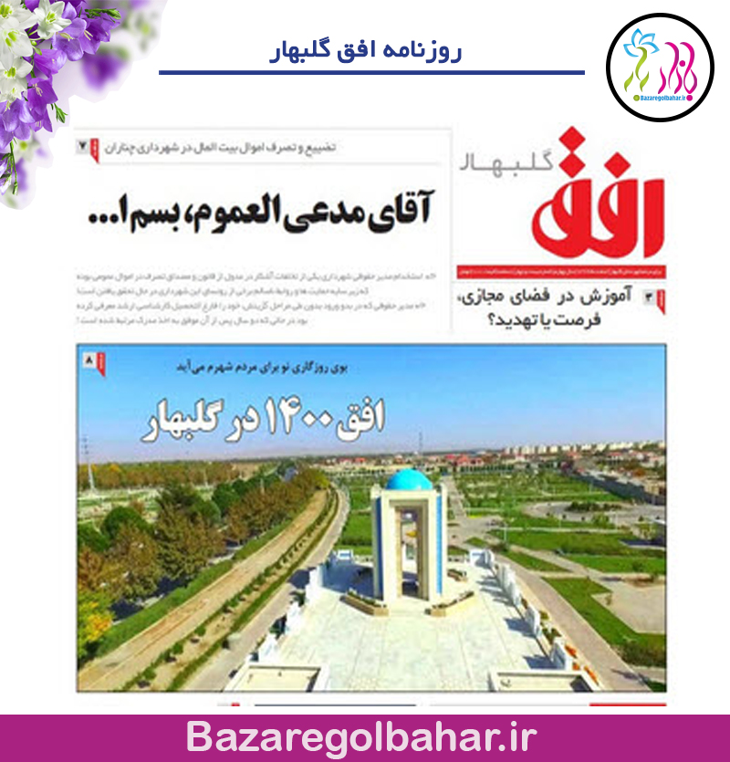 روزنامه افق گلبهار ( دانلودی )
