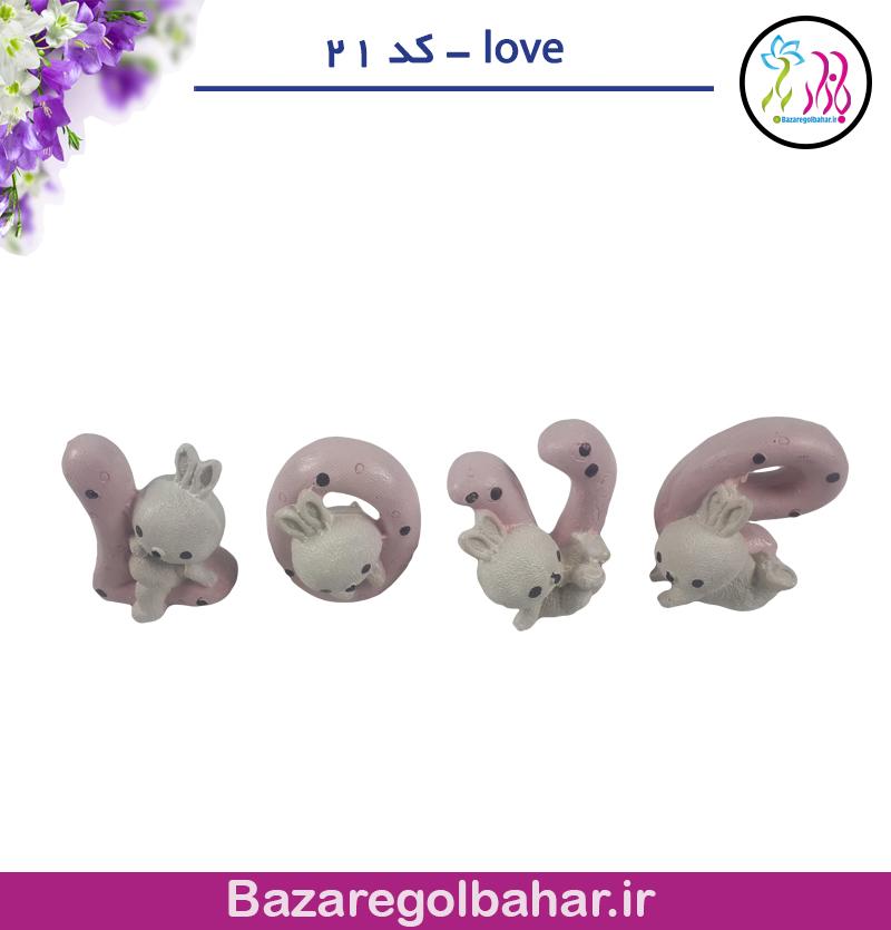 love - کد 21