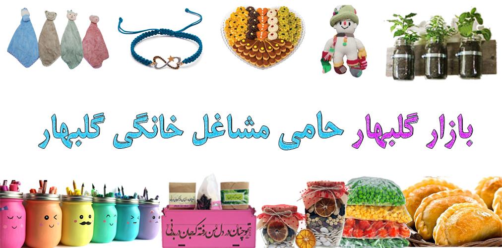 بازار گلبهار حامی مشاغل خانگی گلبهار